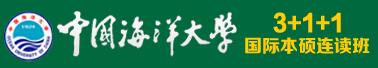 中国海洋大学-美国康考迪亚学院国际班