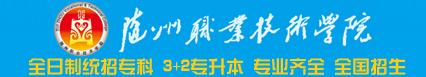 随州职业技术学院2018招生简章