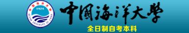 中国海洋大学高技能人才