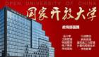 武汉电大开放教育