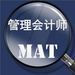 中才教育管理会计师(MAT)面向全国招代理
