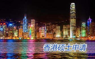 香港一年制研究生招商