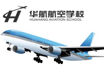 廊坊华航航空学校全国诚聘招生老师