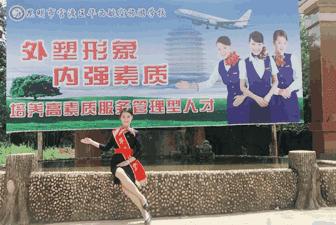 昆明市官渡区华西航空旅游学校面向全国限额招生