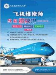 北航教育集团-飞机维修项目-全国招生