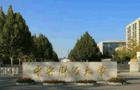 中央财经大学国际本硕班