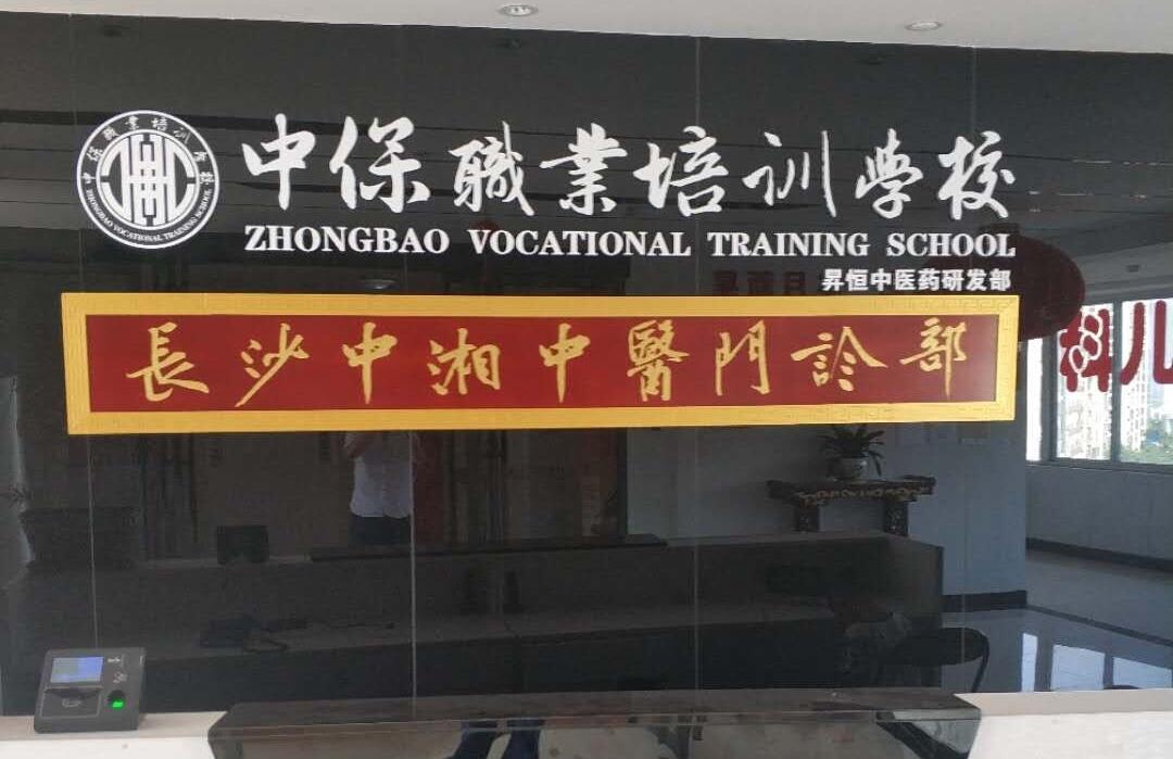 中医技能连锁培训学校招生代理