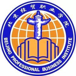 北京经贸职业学院面向全国诚招招生合伙人
