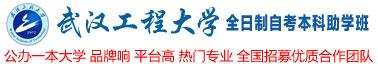 武汉工程大学全日制自考本科助学班
