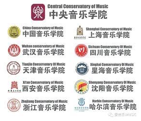 十一大音乐学院高考直通合作代理