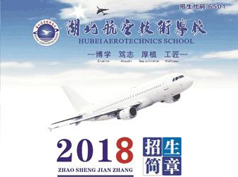 湖北航空技术学校全国招生合作