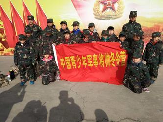军事将帅|北京军事冬令营5天课程拓展培训野外生存假期冬令营