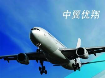 中翼优翔航空就业招代理