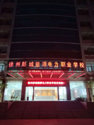 江苏徐州彭城能源电力职业学校聘招生老师