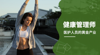 北京爱护教育--健康管理师课程面向全国招