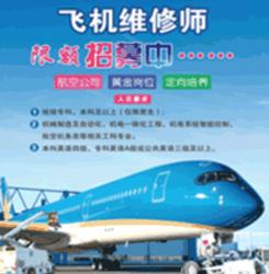 北航教育集团-民航飞机维修项目-全国招生