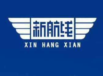 南京新航线无人机飞行学院招生项目面向全国招商