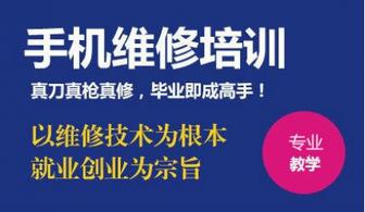 深圳万通手机维修培训中心报名地址电话