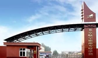 北京航空旅游专修学院诚征各省区招生代理