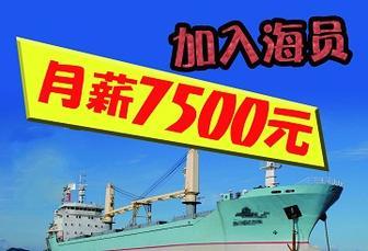船员培训招生,包就业,月薪9000元以上