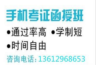 手机维修考证函授班资格证书考试