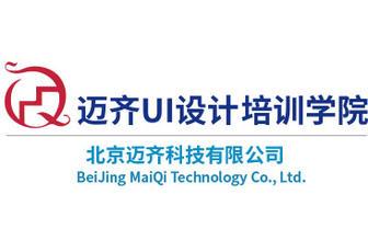 北京迈齐UI设计培训学院面向全国招聘招生