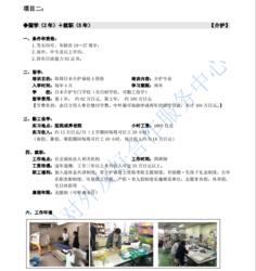 中日护士交流项目