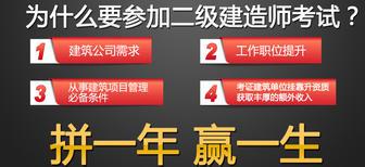 扬州建造师培训招生