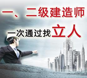 苏州二级建造师培训