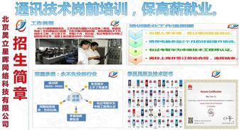4G/5g移动网络优化工程师招生