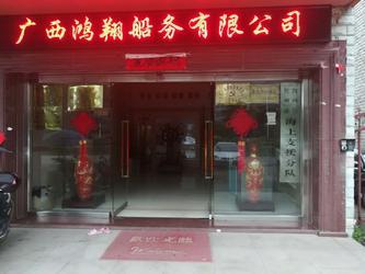 广西鸿翔船务面向全国招聘人事代理