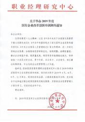 2019国有企业改革创新培训班
