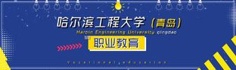 哈尔滨工程大学青岛职业教育  招生合作