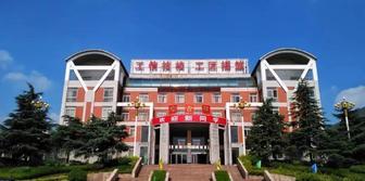 河南省工业和信息化高级技工学校