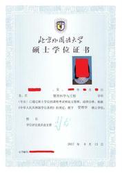 北京外国语大学同等学力申硕面向全国招商