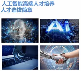 人工智能开发工程师/大数据工程师/机器学