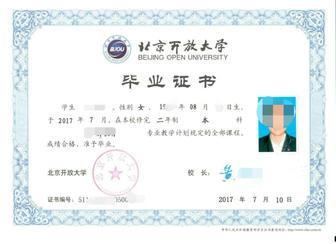 北京开放大学面向全国招生
