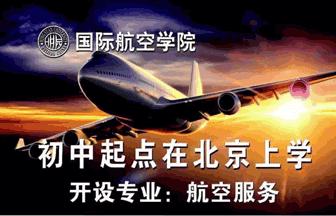 民航管理学院航空高铁乘务专业招募招生代理