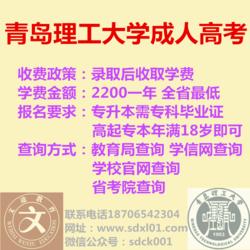 2019年青岛理工大学成人高考招生专业简