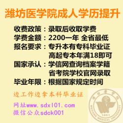 潍坊医学院成人高考招生简章