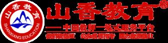 湖南山香教育教师培训一站式服务