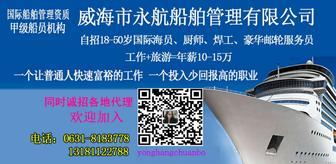 威海永航船舶管理公司面向全国招商