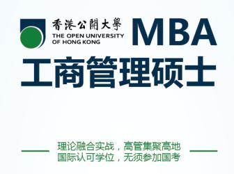 香港公开大学MBA北京班面向全国招生