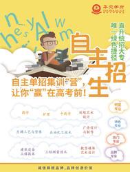 广东省自主招生培训