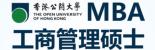 香港公开大学MBA工商管理硕士