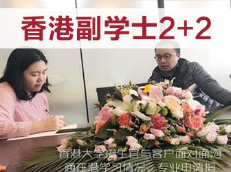 冠桥香港副学士面向全国诚招招生代理