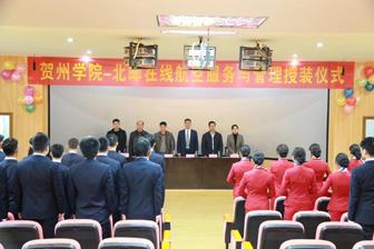 贺州学院航空高铁成教面向全国招商