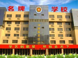 淄博新星技校工业机器人培训