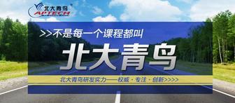 北大青鸟北京大学城校区渠道招生代理