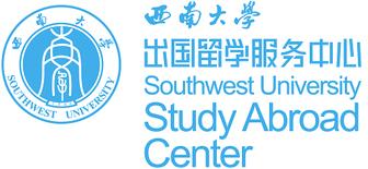 西南大学留学中心出国预科